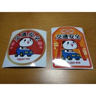 ラクテン(Rakuten)の楽天車検(楽天パンダ) シール ステッカー 2枚セット(キャラクターグッズ)