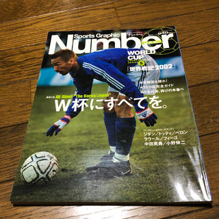 Sports graphic Number plus 2002 May(趣味/スポーツ)
