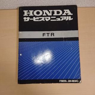 ホンダ(ホンダ)のホンダ FTR  HONDA サービスマニュアル FTR(カタログ/マニュアル)