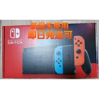 任天堂 - Nintendo Switch 任天堂スイッチ 本体  ニンテンドウ