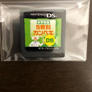 ニンテンドーDS(ニンテンドーDS)の【ゲーム】DS 中学準備 5教科カンペキDS(携帯用ゲームソフト)
