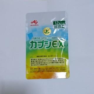 アジノモト(味の素)のカプシEX 味の素(ダイエット食品)