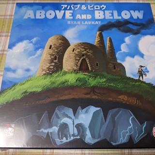 アバブ&ビロウ 完全日本語版 ボードゲーム(その他)