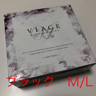 ヴィアージュ/ビューティアップナイトブラ ブラック M/L