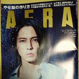 アサヒシンブンシュッパン(朝日新聞出版)のAERA (アエラ) 2020年 7/20号(ニュース/総合)