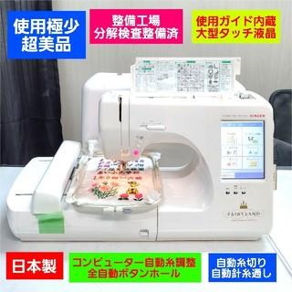 ①❤刺繍機付使用極少超美品❤工場整備済日本製❇自動糸調整/シンガー ミシン 本体