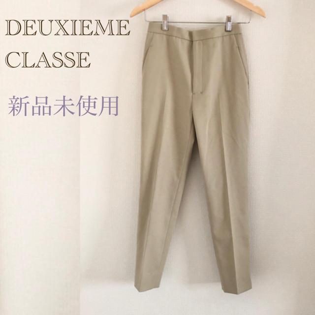 DEUXIEME CLASSE(ドゥーズィエムクラス)のno. 78【新品未使用】DEUXIEME CLASSE カルゼストレッチパンツ レディースのパンツ(カジュアルパンツ)の商品写真