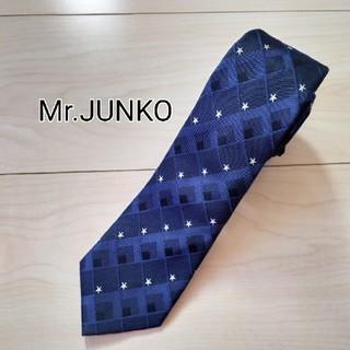 Mr.Junko - 何回か使ってますが、汚していません。ミスタージュンコMr.JUNKO