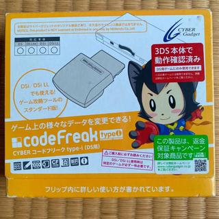 ニンテンドー3DS - コードフリーク 3DS