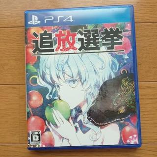 プレイステーション4(PlayStation4)の【値下げ中❗】追放選挙 PS4(家庭用ゲームソフト)