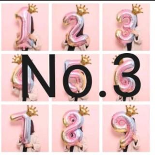 フランフラン(Francfranc)の3数字バルーン風船誕生日記念日プロポーズデコレーションお祝いパーティーサプライズ(その他)