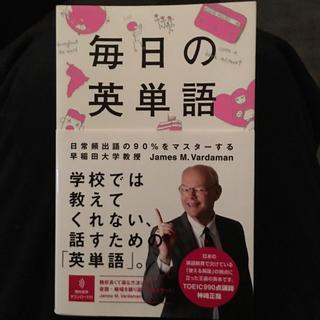 アサヒシンブンシュッパン(朝日新聞出版)の毎日の英単語 日常頻出語の90%をマスタ-する(語学/参考書)