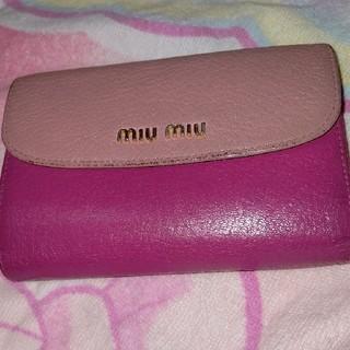 ミュウミュウ(miumiu)の❰専用❱miu miu バイカラー財布(財布)