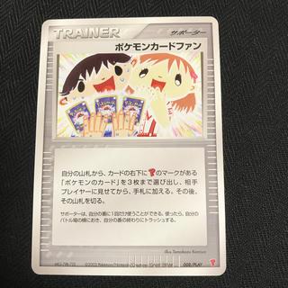 ポケモンカードファン プロモ 008/PLAY