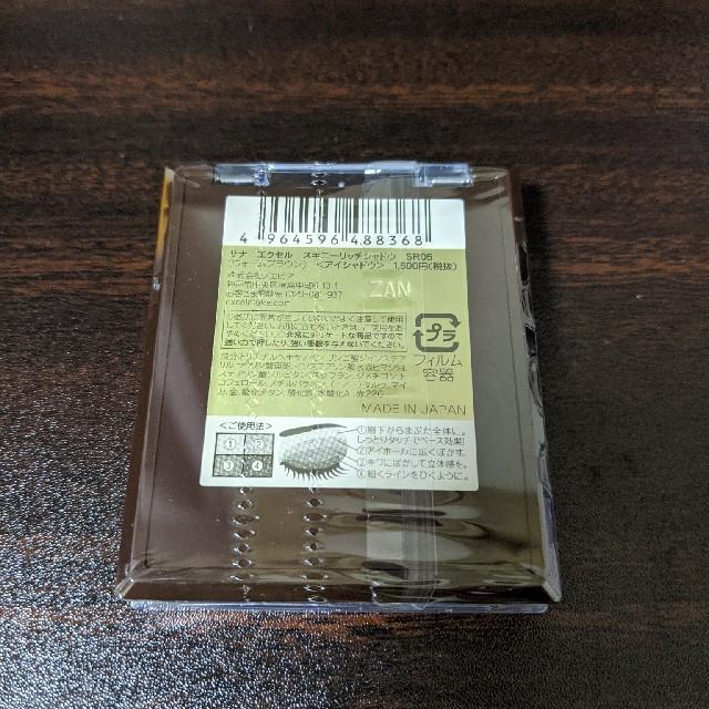 エクセル スキニーリッチシャドウ SR05 コスメ/美容のベースメイク/化粧品(アイシャドウ)の商品写真