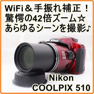 ニコン(Nikon)の★ 驚愕の42倍ズーム!スマホに転送OK!Nikon COOLPIX 510 ★(コンパクトデジタルカメラ)