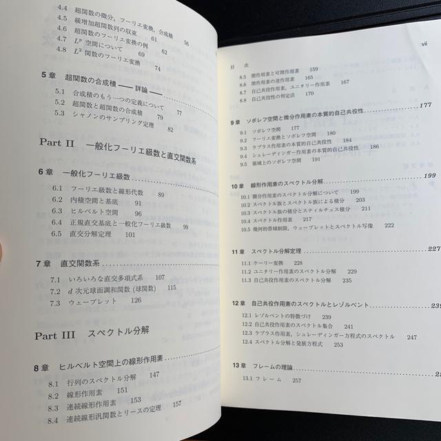 フーリエ解析と関数解析学(数学レクチャーノート基礎編1) 新井仁之の ...