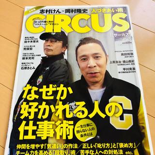 CIRCUS サーカス 志村けん 岡村隆史 仕事術 雑誌(お笑い芸人)