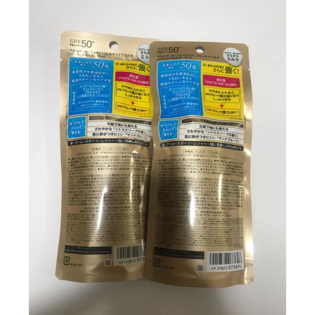 ANESSA(アネッサ)のアネッサ パーフェクトUVスキンケアミルク 日焼け止め  60ml x 2個 コスメ/美容のボディケア(日焼け止め/サンオイル)の商品写真