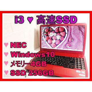 NEC - 16人気☆かわいいNEC赤レッドノートパソコン☆高速SSD搭載!初期設定済