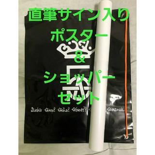 BiSH 5G TOUR 直筆サイン入り ポスター & ショッパー セット