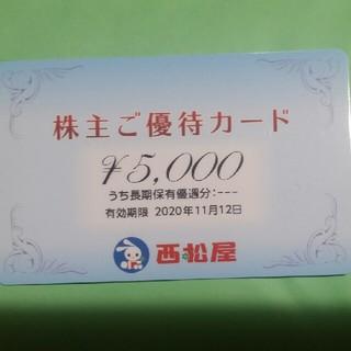 ニシマツヤ(西松屋)の2020年11月12日まで有効西松屋株主5000円カード(ショッピング)