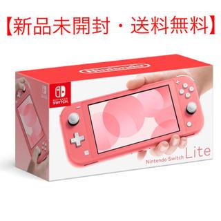 Nintendo Switch - 新品未開封 ニンテンドー スイッチ ライト コーラル