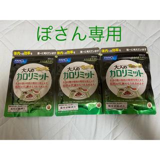 ファンケル(FANCL)のファンケル 大人のカロリミット30日分 × 3袋(ダイエット食品)