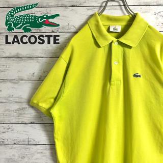 LACOSTE - 【大人気】ラコステLACOSTE☆刺繍ロゴ イエローグリーン 半袖ポロシャツ