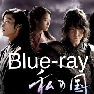 韓国ドラマ 私の国 全話 Blue-ray(TVドラマ)