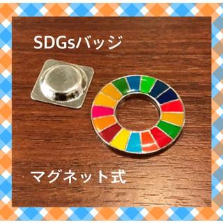 【新品 未使用】国連SDGsバッジ 強力マグネット式《送料無料》(バッジ/ピンバッジ)