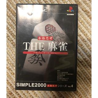 PlayStation2 - プレステ2ソフト 本格思考 THE 麻雀
