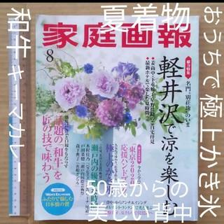 家庭画報 2019年8月号 (ファッション)