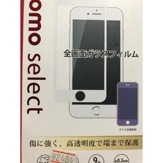 エヌティティドコモ(NTTdocomo)のiphone7 iphone8 ガラスフィルム(保護フィルム)