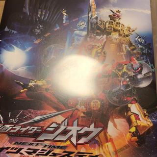 仮面ライダージオウ NEXT TIME ゲイツ、マジェスティ DVD(特撮)