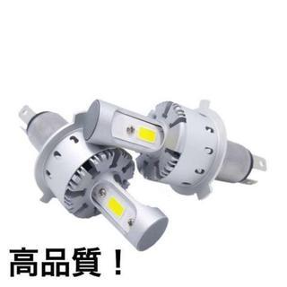 【売切れ御免】LEDヘッドライト H4 Hi/Lo 車検対応 簡単取付