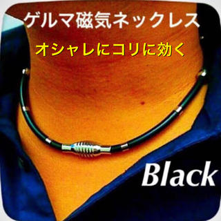 ゲルマ磁気ネックレス コラヌーン ブラック 1個  送料込み