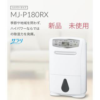 三菱電機 - 三菱電機 衣類乾燥除湿機 MJ-P180RX