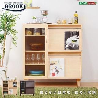 隠して飾る!木製キッチン収納【-Brook-ブルック】(レンジ台・食器棚)(キッチン収納)