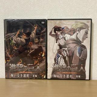 コウダンシャ(講談社)の新品 進撃の巨人 悔いなき選択 DVD 2巻セット(アニメ)