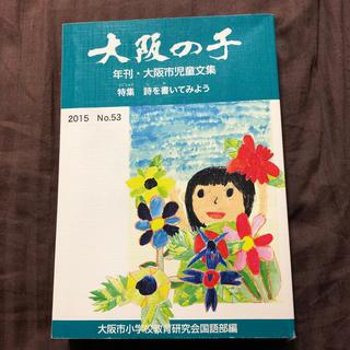 大阪市 児童文集(文芸)