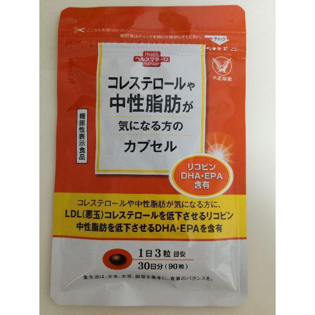 コレステロール 大正 製薬