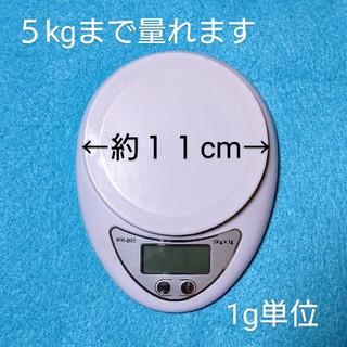 デジタルキッチンスケール 1g 5kg