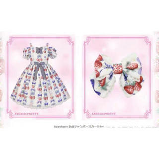 Angelic Pretty - Strawberry Dollジャンパースカート set