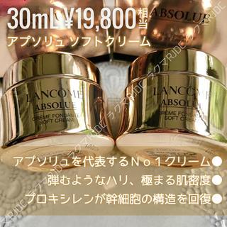LANCOME - 【現品同量✦2個セット】最高峰アプソリュ ソフトクリーム エイジングケア 幹細胞