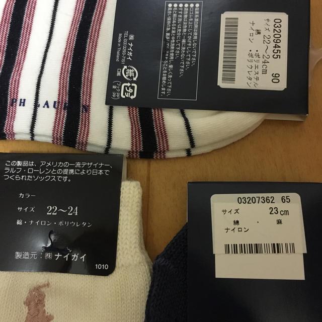 Ralph Lauren(ラルフローレン)の☆ラルフローレン ソックスセット☆ レディースのレッグウェア(ソックス)の商品写真