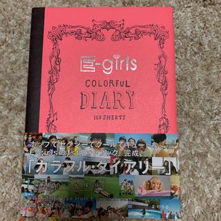 イーガールズ(E-girls)のE-girls カラフル・ダイアリ-(アート/エンタメ)