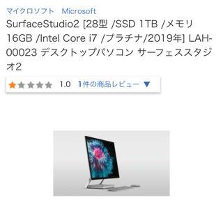マイクロソフト(Microsoft)のSurfaceStudio2 [28型 /SSD 1TB /メモリ 16GB /(デスクトップ型PC)