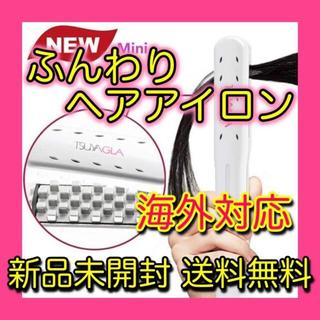 【新品】ふんわり ヘアアイロン ボリュームアップ 海外対応 男女兼用 温度調節(ヘアアイロン)