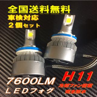 H11 H8 H9最新一体型 タービン冷却 LED バルブ フォグランプ